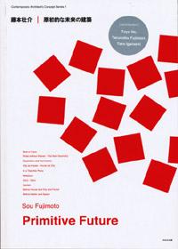 primitive future sou fujimoto Sou Fujimoto firma il Serpentine Gallery Pavillion 2013